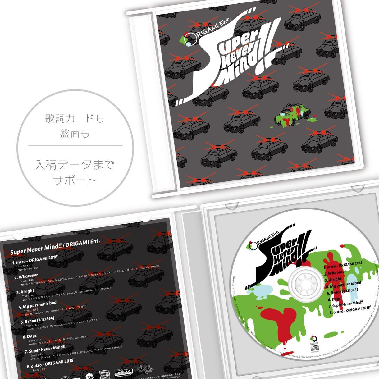 CDデザインまるごと一式完全入稿データまで承ります CD制作経験豊富なデザイナーが歌詞カードからサポートします イメージ1