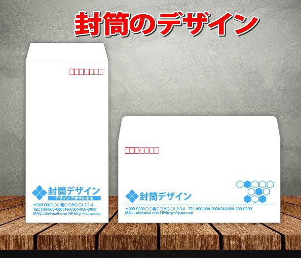 封筒デザイン作成いたします オリジナルの封筒デザインをいたします。