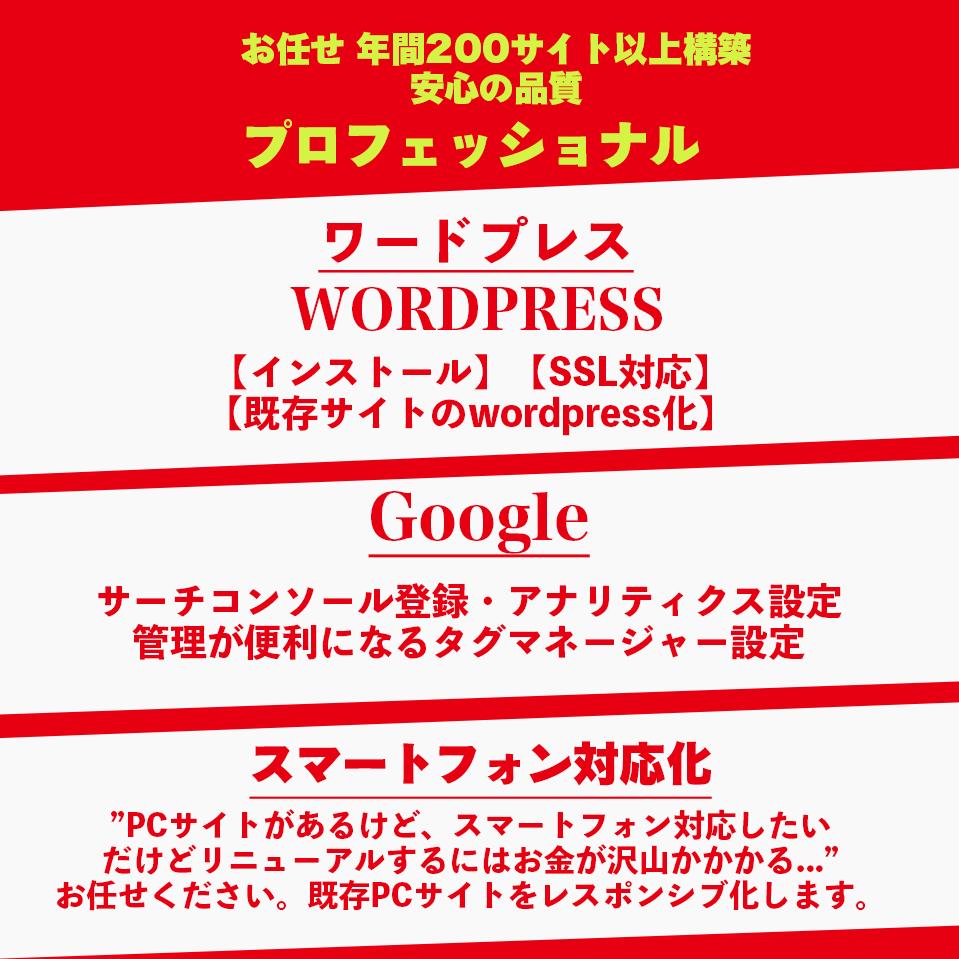wordpressインストール SSL設定ます WORDPRESSインストール SSL発行、インストール イメージ1