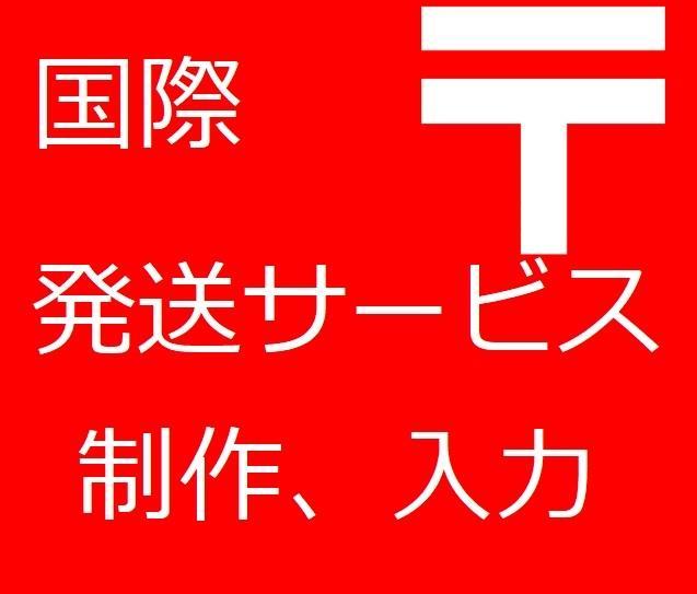 日本郵便 国際発送 通関電子データ等理制作致します 通関電子データの制作 e-bay アドバイス 国際発送の補助 イメージ1