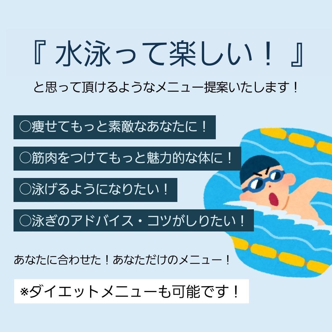 元水泳選手が教える!わかりやすい!水泳指導します 個人に合わせた泳ぎのスタイルを提案します!ダイエットにも! イメージ1