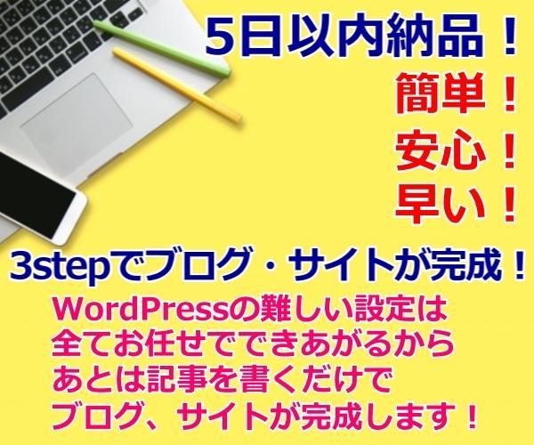5日以内納品!★女性用ワードプレスサイト作成します WordPressブログ・サイトを3stepでスピード作成! イメージ1