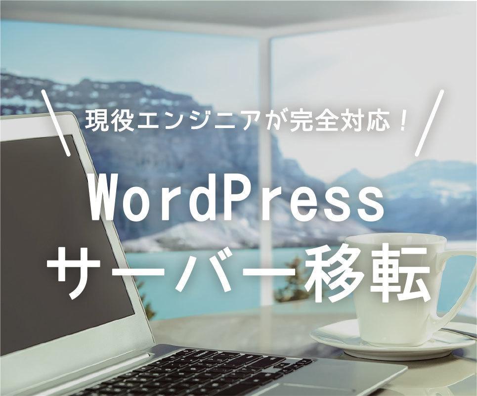 WordPressのサーバー移転を代行します 対応サイト1000件突破。現役エンジニアによる完全サポート! イメージ1