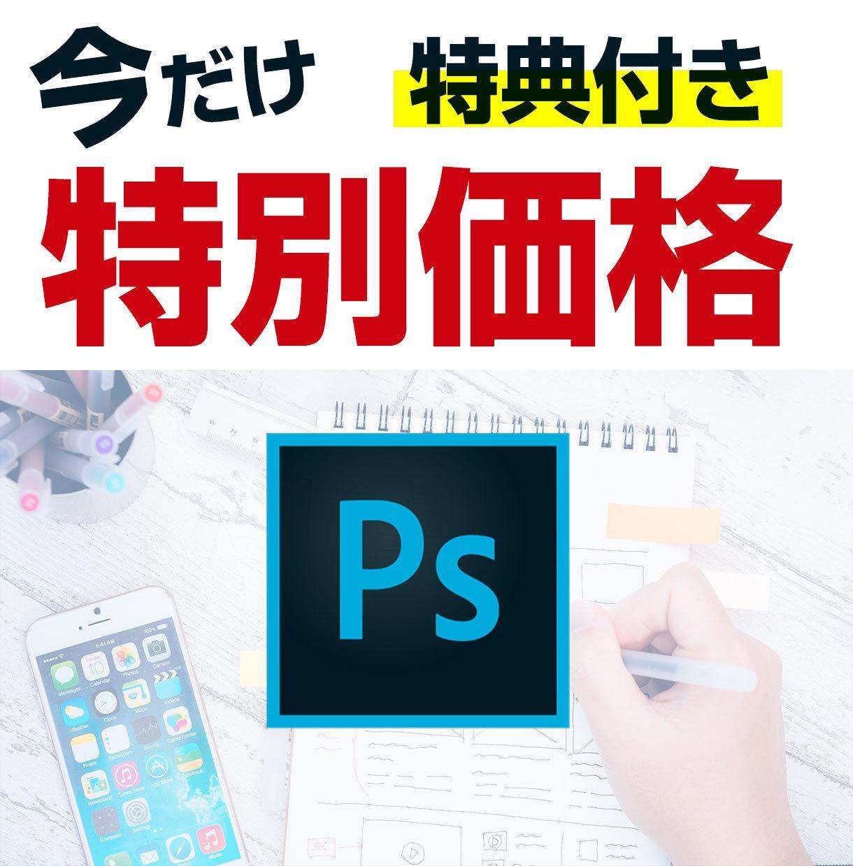 photoshopの操作教えます 初心者からOK!現役デザインスクール講師が教えます イメージ1