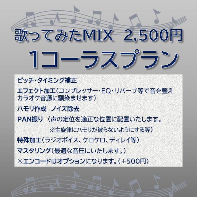 歌ってみたMIX 1コーラス承ります DTM歴20年以上のエンジニアをそろえております! イメージ1