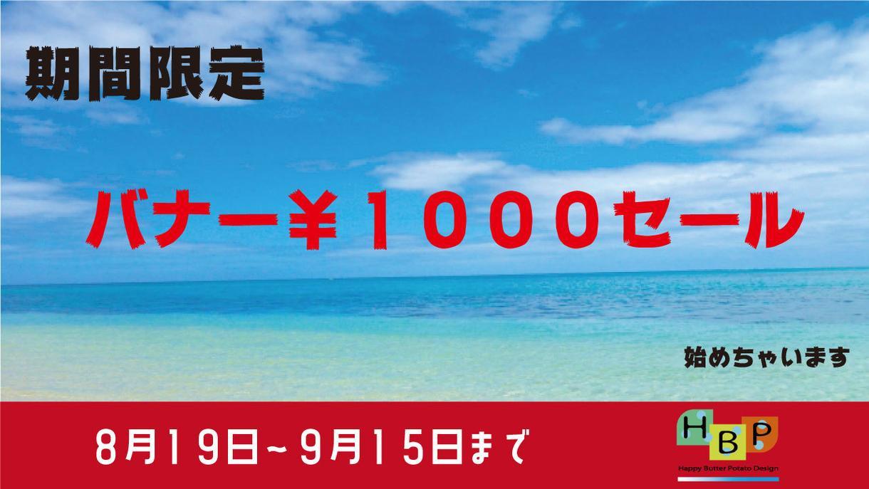 期間限定!バナー作成安くします 【9月15日まで】通常3000円のところ今なら1000円! イメージ1
