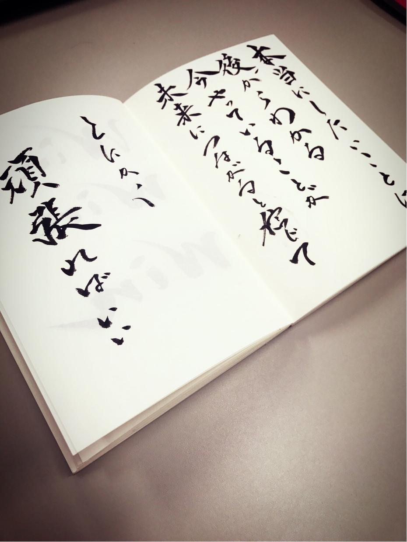 心に残るあなただけの言葉を習字で書きます 悩んでる方、大切にしている言葉、プレゼント、オリジナルカード