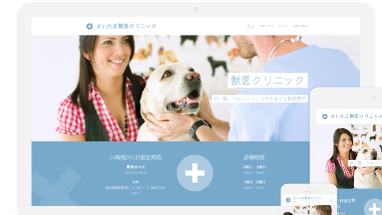 Webnodeで高品質なホームページを制作します 最短2日で納品!サイト内画像制作・検索エンジン登録も代行!