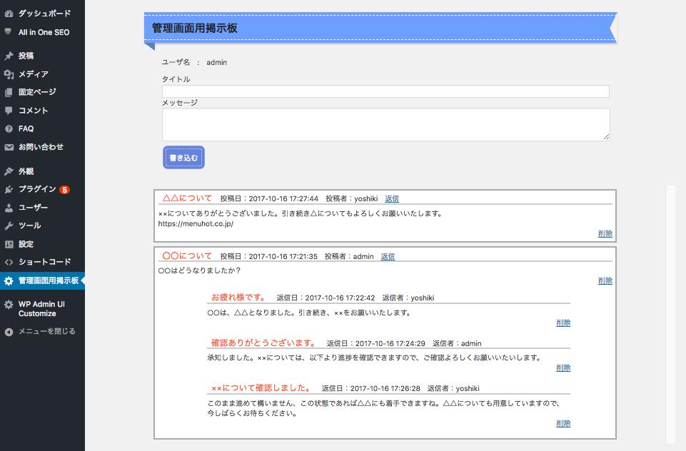 WordPress管理画面に掲示板を追加します ワードプレス管理画面で情報共有したい方へのプラグイン イメージ1