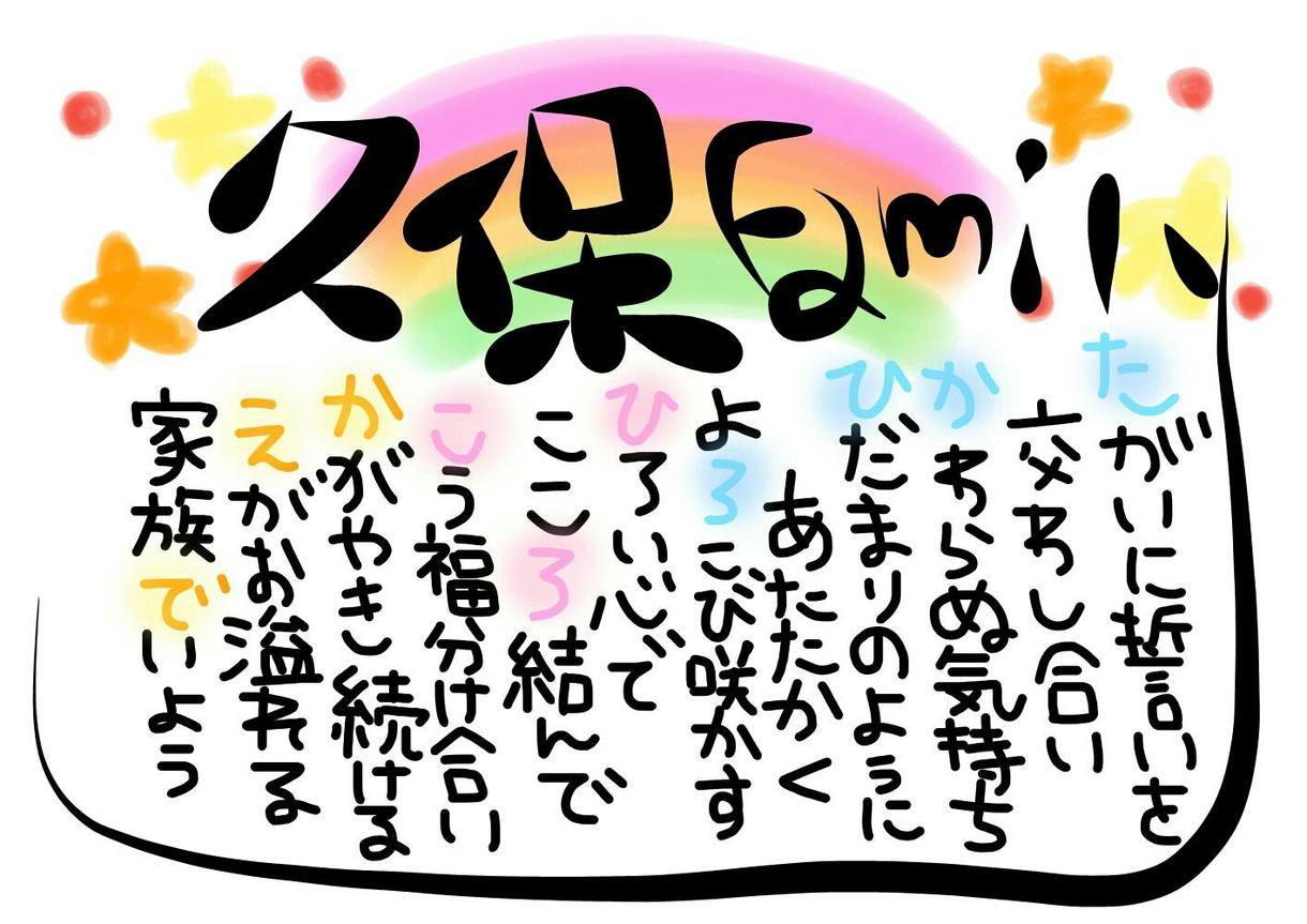 お名前ポエム♡作ります 記念日やプレゼントに♡世界に一枚だけのポエム