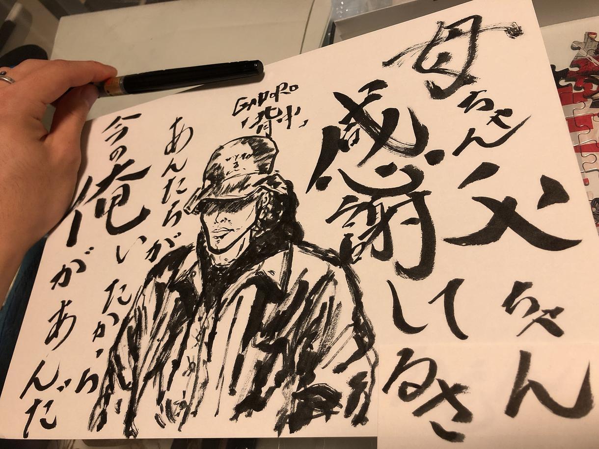 筆ペンアートをオーダーメイドで承ります 筆ペン一本で唄と絵を描く筆ペンアートです。
