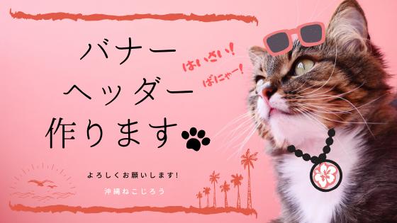 かわいいバナー・ヘッダー(^^)/°˖✧。作ります 明るい☆おしゃれ☆やわらかい☆POPな雰囲気の画像作ります!