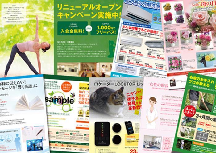 安価な制作費で広告を実現します リーフレットのデザインお任せください