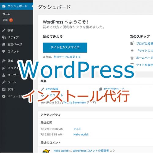 WordPressのインストール代行します WEBサイトで大事なのはコンテンツです イメージ1