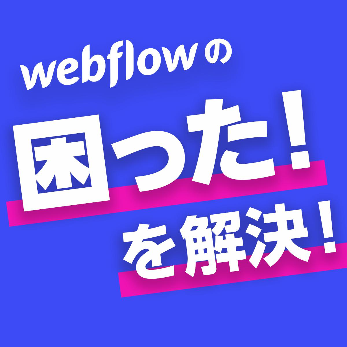 Webflowでお困りの方!ご質問にお答えします レイアウトがうまくいかない!など、お気軽にどうぞ! イメージ1