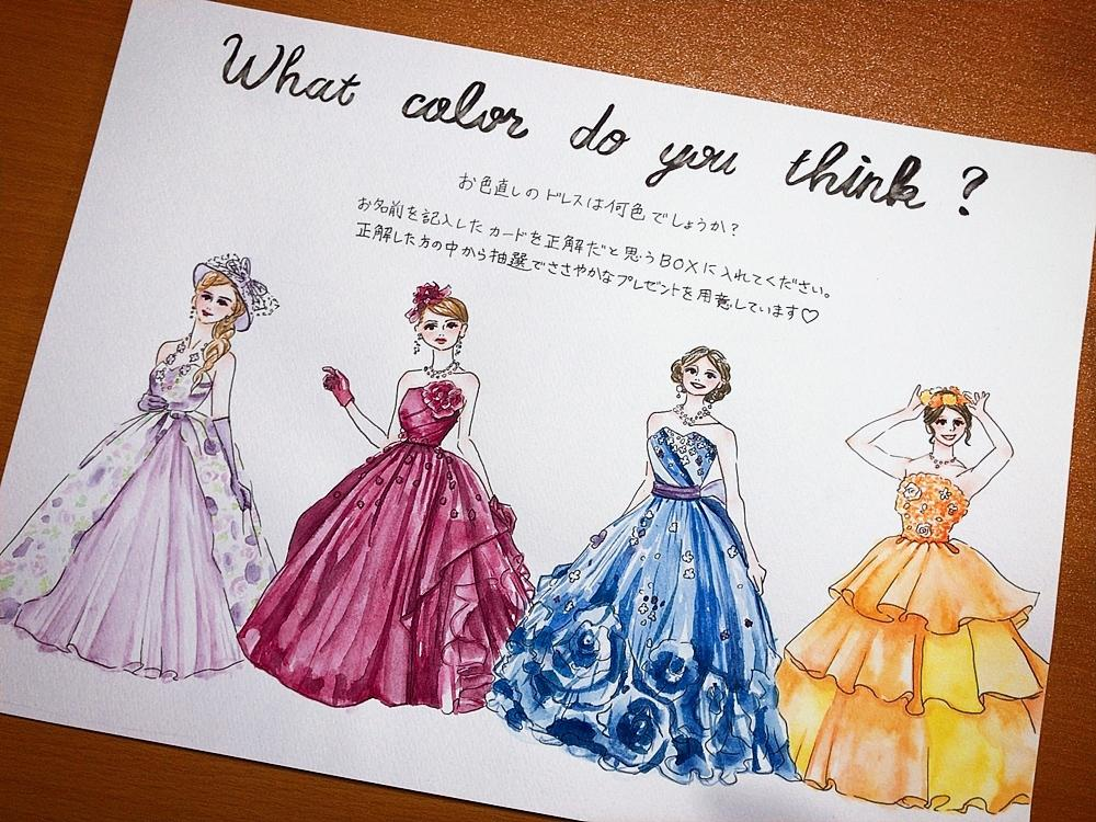 結婚式のドレスの色当てクイズを描きます ゲスト参加型の楽しい企画をお手伝い致します。 イメージ1