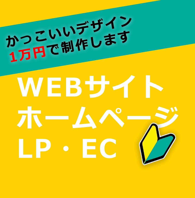 プロが1万円でかっこいい高いホームページを作ります 自分でも更新できる!WordpressでデザインWEBサイト イメージ1
