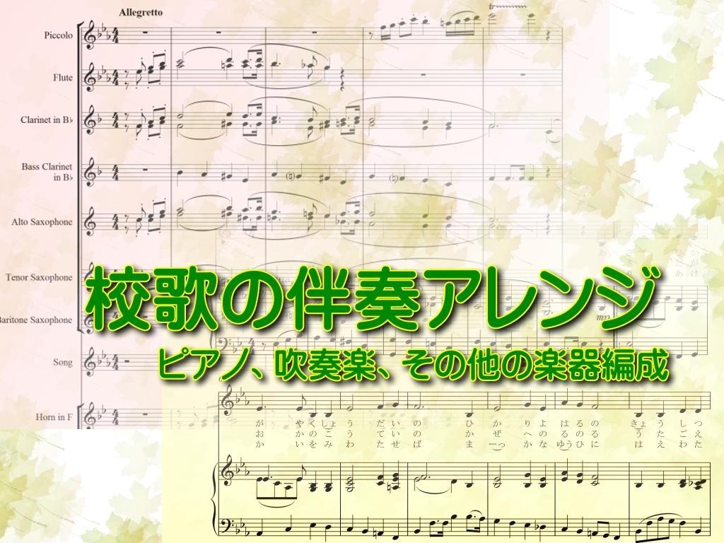 校歌をアレンジします 伴奏用、演奏用、各種楽器編成に対応します。