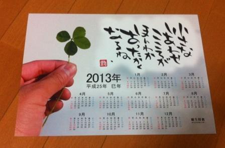 2013年オリジナルカレンダー