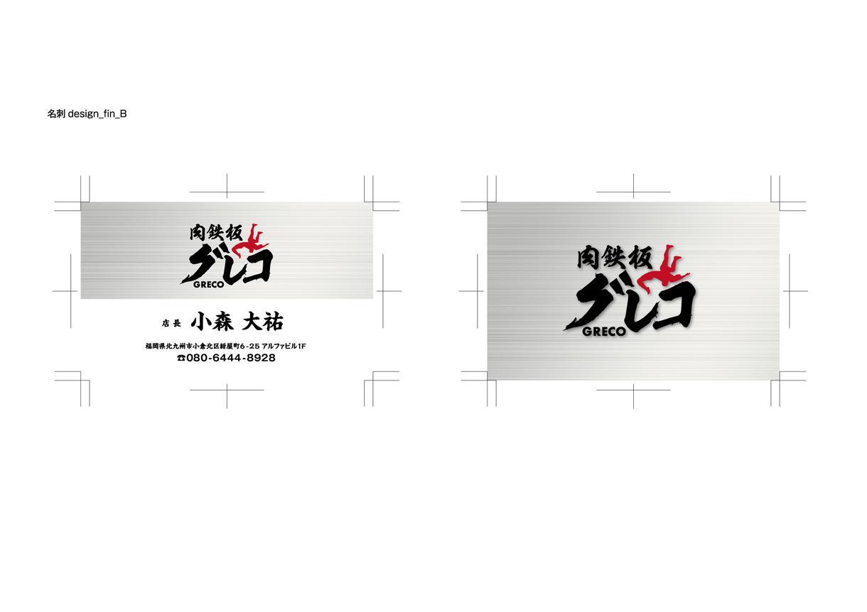 飲食店開店デザインします 名刺〜看板〜HP〜商品メニューまでワンストップでデザイン!