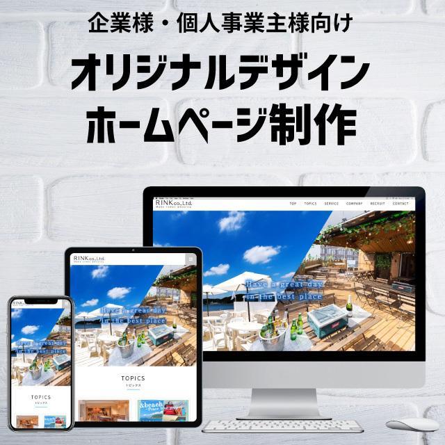 低価格・オリジナルデザインのホームページを作ります スマホ・タブレット・パソコン対応のレスポンシブデザイン イメージ1