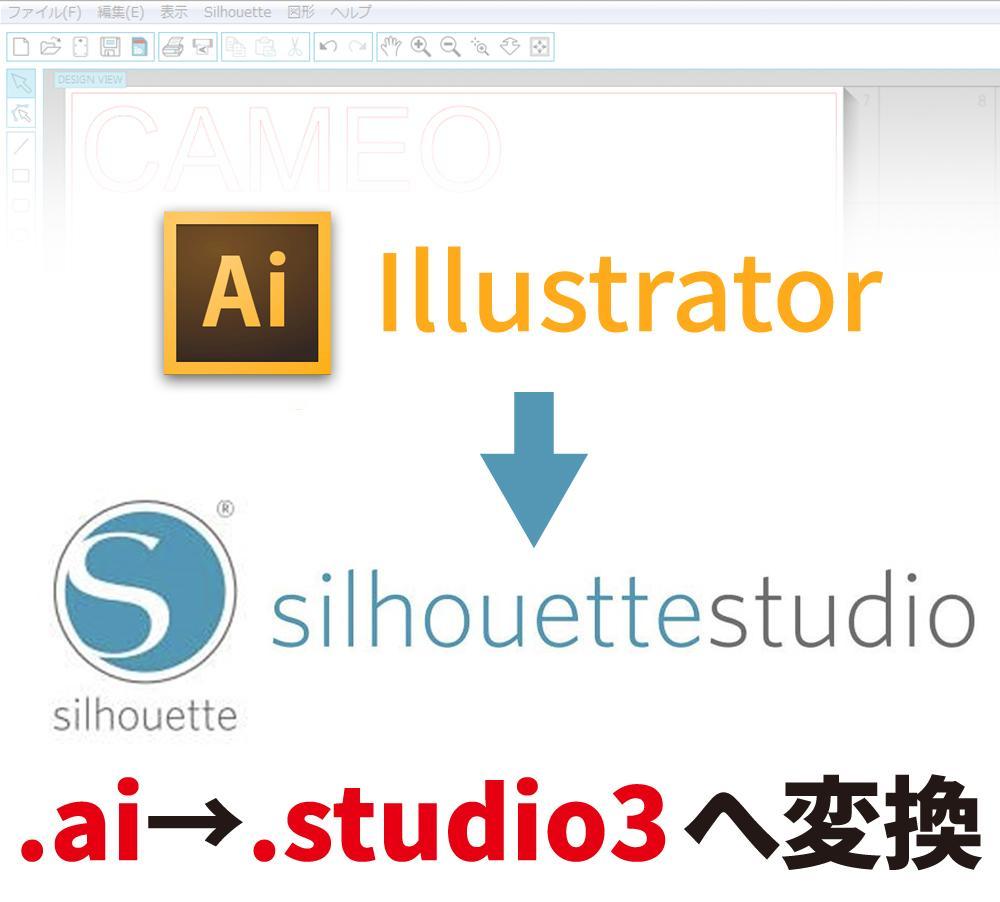 シルエットカメオ用へデータ変換します イラストレーター(ai)からシルエットスタジオ形式へ変換!