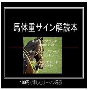 競馬の秘密をおしえます レースで三着以内の馬が解る、馬体重サイン解読書 イメージ1