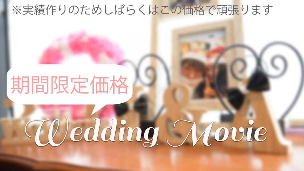 結婚式のプロフィールムービーを制作します お手頃価格!シンプルで高クオリティー