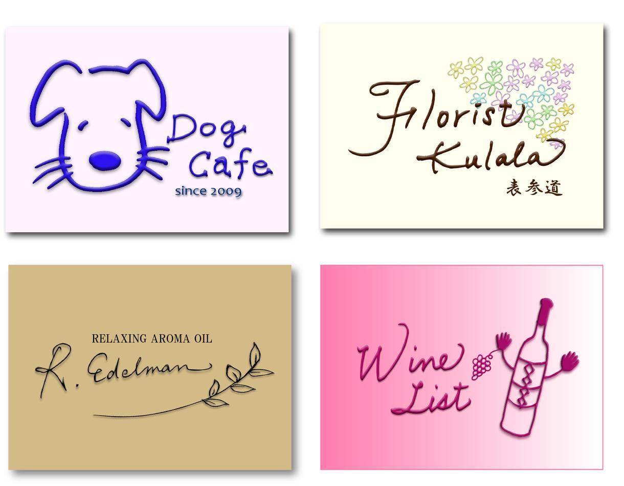 1点もの!想いが伝わる手書きのロゴを作成します 手書きならではの温かみや良さをお届けします イメージ1