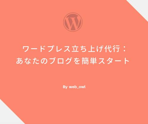 ワードプレスブログの立ち上げを代行します 【ゼロからOK】面倒な初期設定はお任せください