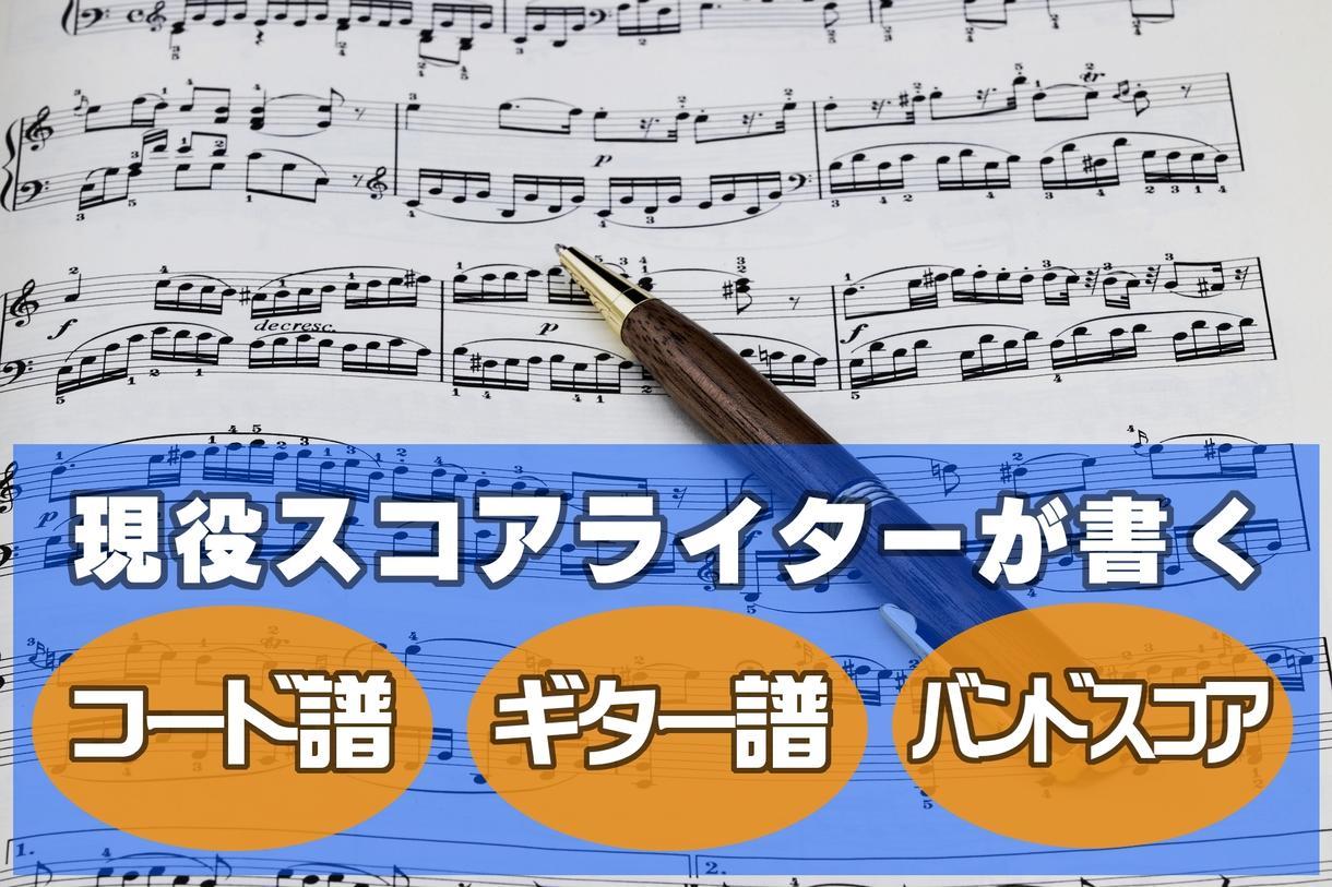 ギタータブ譜・コード譜・バンドスコアつくります 現役スコアライターが耳コピとFinaleで制作します。 イメージ1