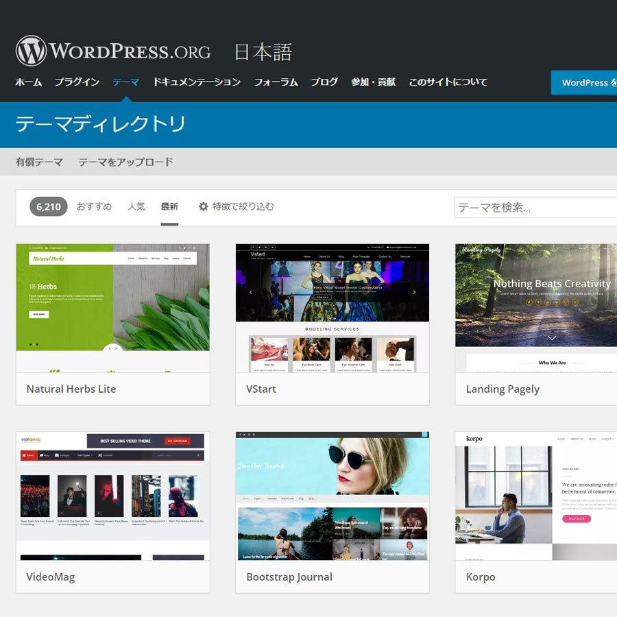 WordPressでホームページを作ります サイト内部のSEO対策と無料SSL設定したサイト制作