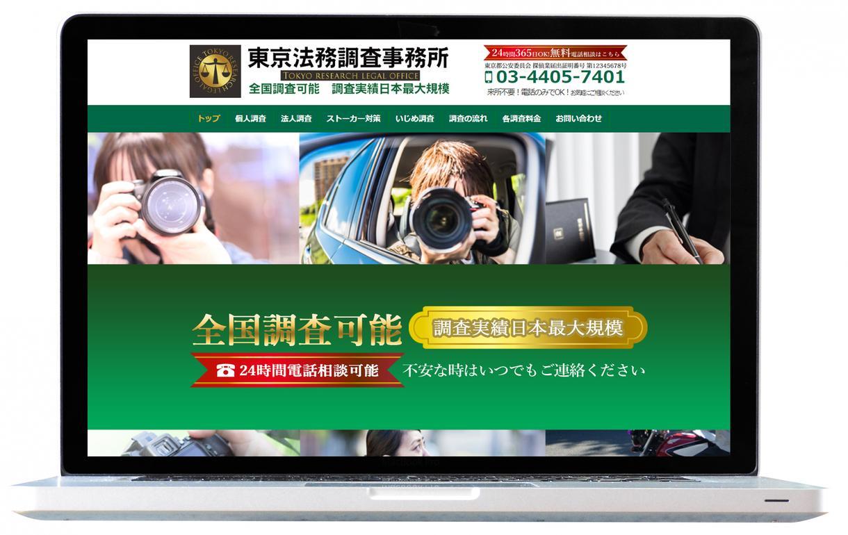 個人事業主・中小企業向け会社ホームページ作ります 更新料0円・集客できるSEO対策済みのおしゃれなホームページ
