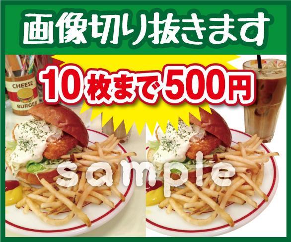 10枚まで500円!!画像切り抜きます!