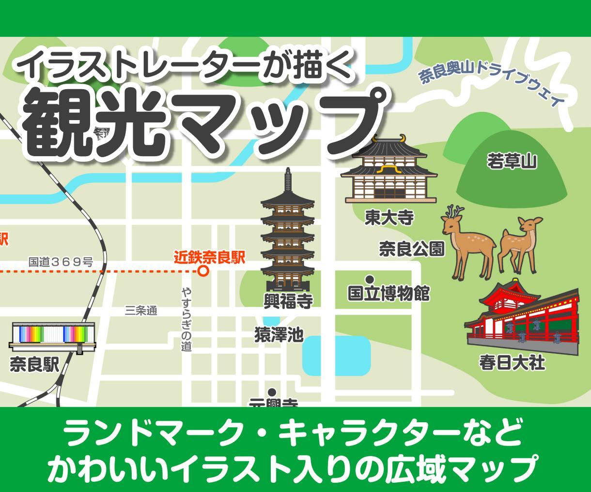イラスト入り観光マップをお作りします 避難経路やイベント告知にも。見やすくかわいい広域マップです。