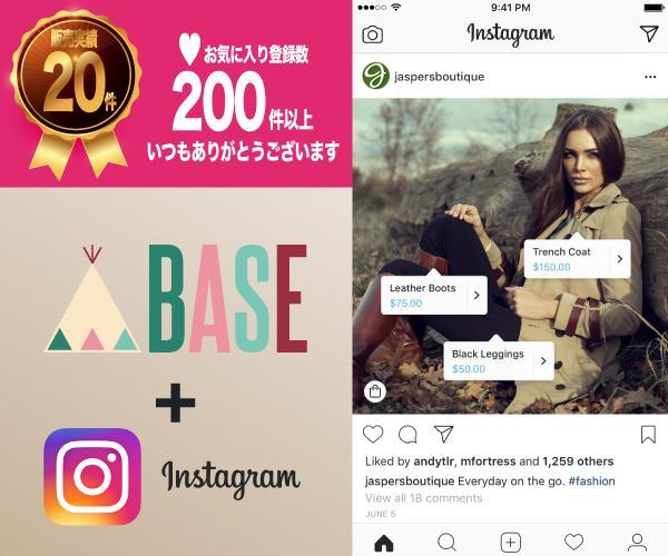 Instagramショッピング設定します BASEで商品あるのにインスタ連携がうまくいかなくて・・・ イメージ1