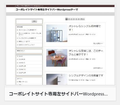 月額不要!2千円で数万かかる高品質HPが作れます ワードプレス テーマ テンプレート・マニュアル・特典付きます