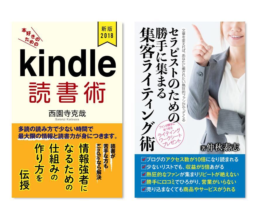 電子書籍の表紙(Kindle)をお作りいたします プロのデザイナーが作るハイクォリティな装丁をお手頃な価格で