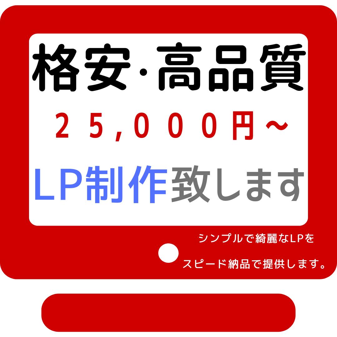 高品質】綺麗でシンプルなLPを格安で制作します SEOも意識したLPを最短<翌日>で納品いたします
