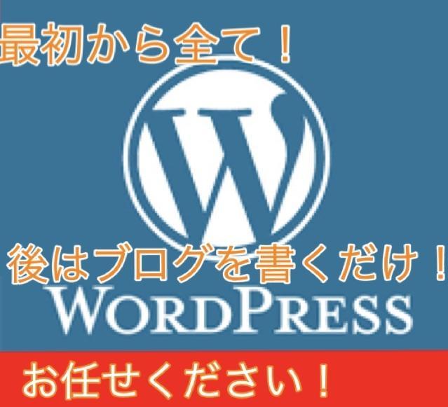 あとは記事を書き始めるだけブログサイトを作成します ドメイン&サーバーから設置までWordPressブログ作成!