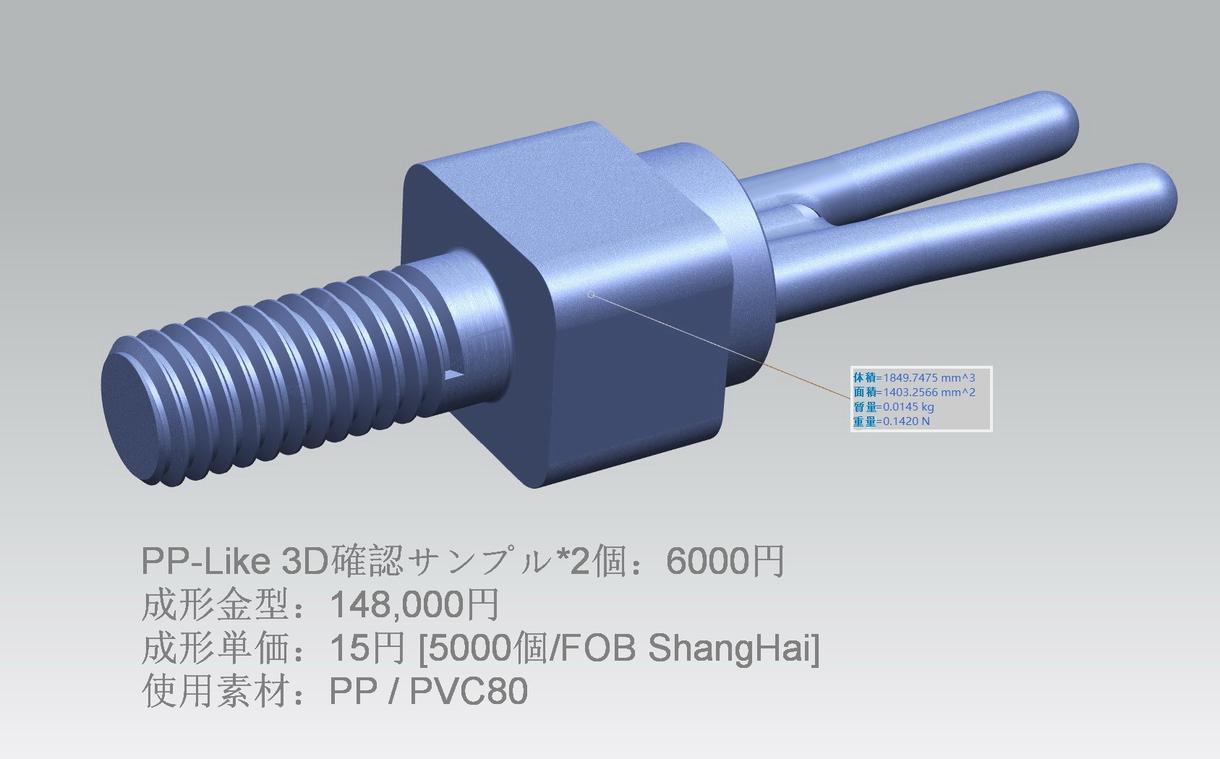 サ5)3DデータをPA/PP素材でプリントします ナイロン樹脂部品を成形したらどうなるかを早く見たい方へ