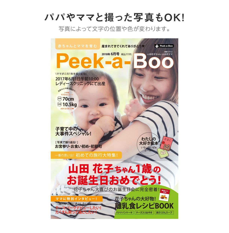赤ちゃん雑誌表紙風のA4ポスターを作成します お子様のお誕生日・成長記録・プレゼントに♪