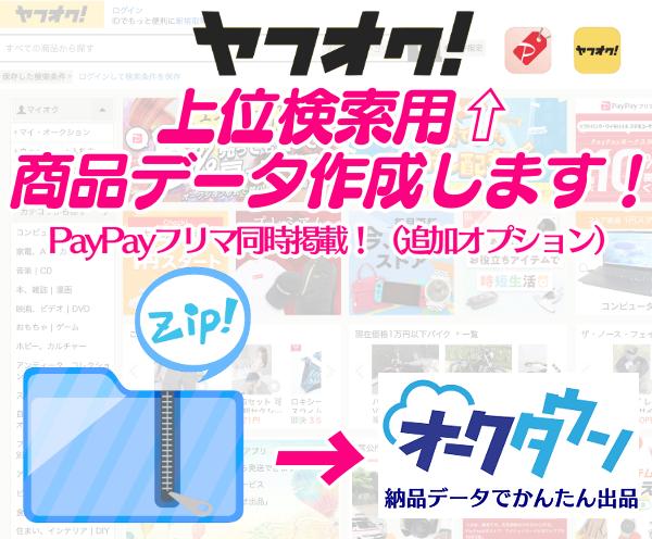 上位検索機能付☘ヤフオク出品用商品データ作成します PayPayフリマ掲載可能!英語不要で海外でも売れるよう登録 イメージ1