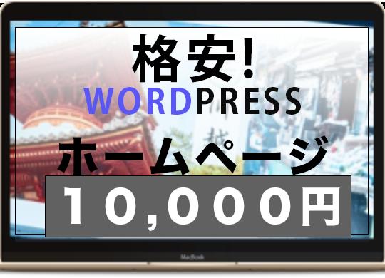 WORDPRESSでホームページお作りします 格安WORDPRESSホームページ1万円!! イメージ1