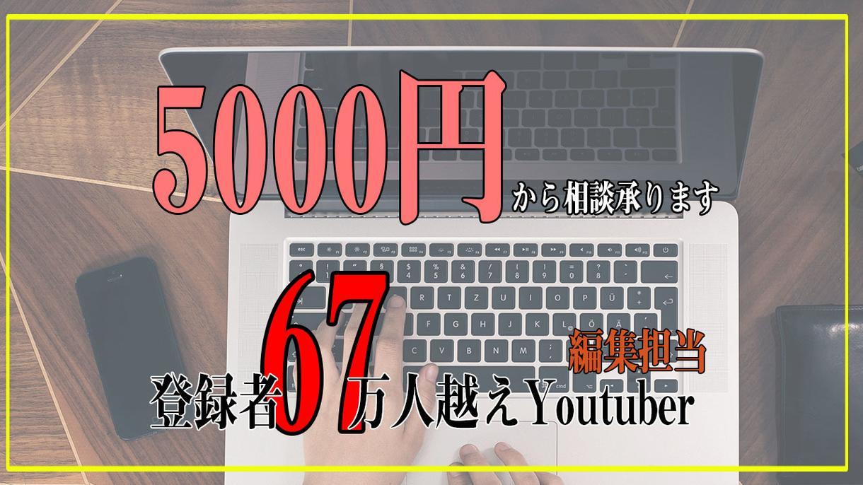 Youtube向け!動画作ります 登録者67万人越えYoutuberの動画編集担当!ジャンル多 イメージ1