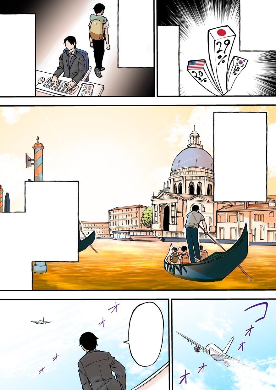 少年マンガのように読めるPR・広告漫画を描きます 集英社 ジャンプSQ新人漫画賞で4度受賞経験あり!