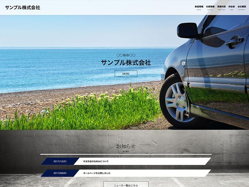車屋、鈑金塗装屋に特化したサイトを制作いたします 実績多数!!プロのデザイナーが制作します!