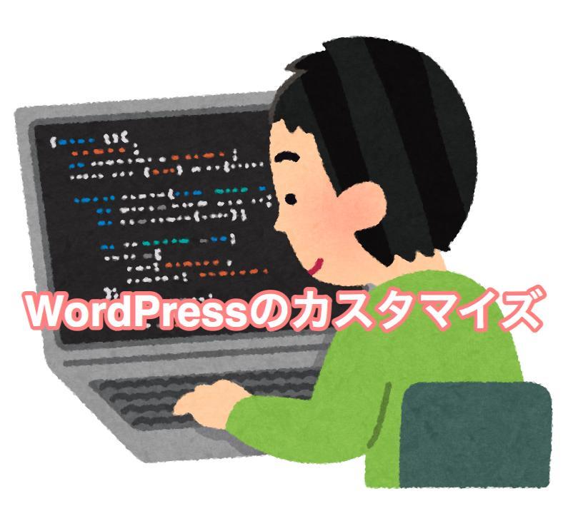 WordPressのカスタマイズを行います 小さなものからでもどうぞ【1000円でカスタマイズ】