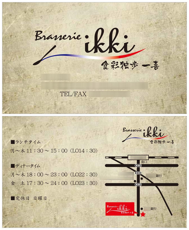シンプルな名刺、つくります これから事業やお店、サロンをなどを始められる方へ。
