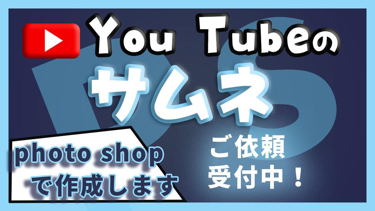 YouTube動画編集者が高品質な動画を納品します 低コスト迅速対応、漫画動画やサムネイル等も対応可能です!